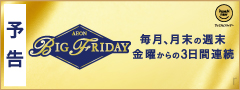 BIG FRIDAY(2月)