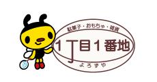 Icchoume  Ichibanchi